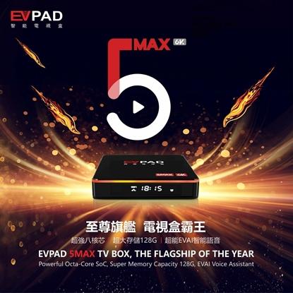 Picture of 2021 EVPAD5 MAX 128GB + 4GB 中港台電視機頂盒 USA, Plipinas,Indonesia,Việt nam,ไทย,भारत,英國保養 UK